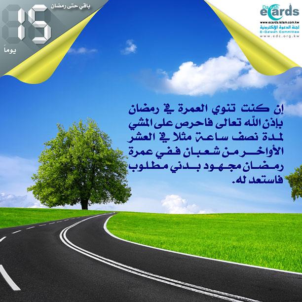 617 العمرة في رمضان-
