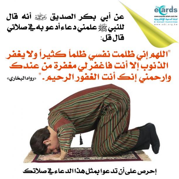 راجل ساجد في صلاته - من أدعية الصلاة