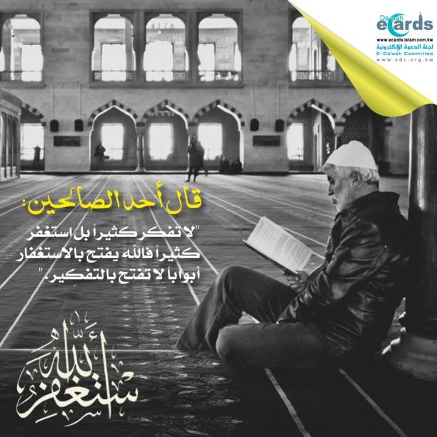 رجل يقرأ القرآن - استغفر كثيراً