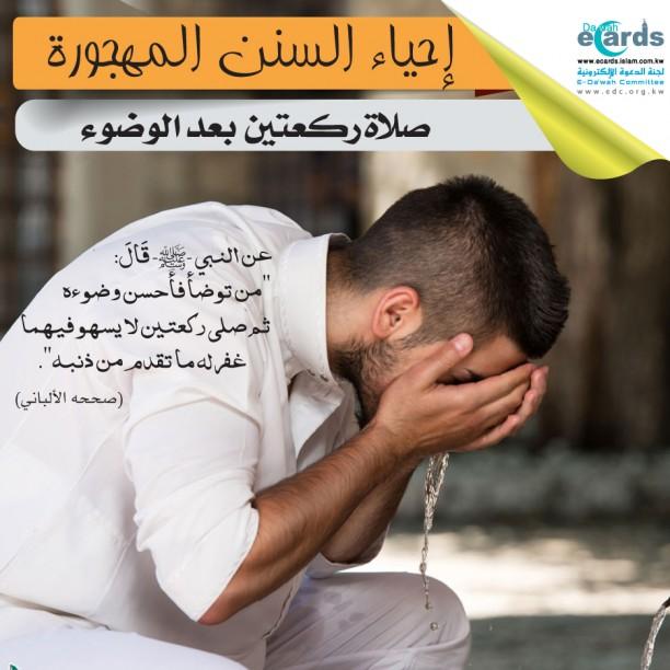 رجل يغسل وجهه أثناء الوضوء -