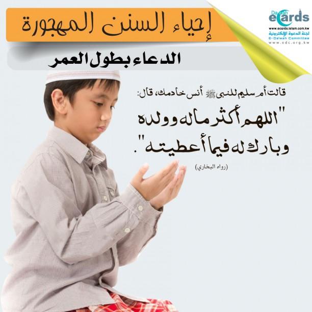 طفل يرفع يديه بالدعاء - الدعاء بطول العمر