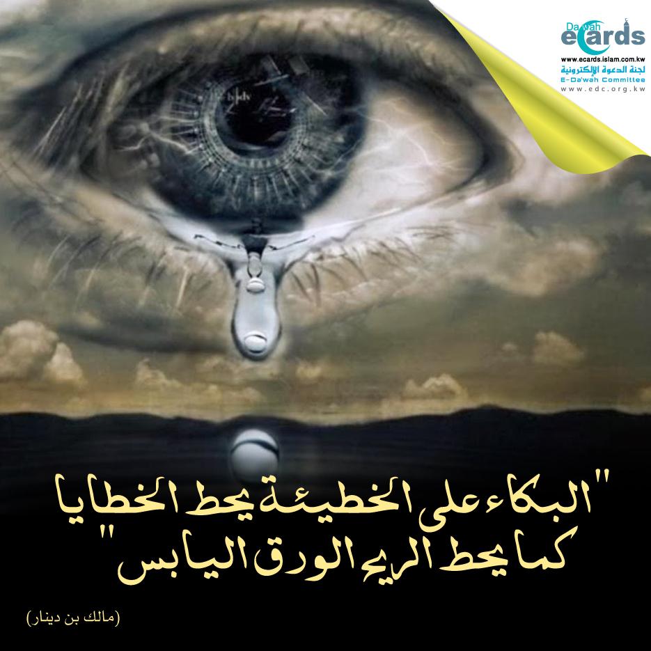 البكاء على الخطيئة
