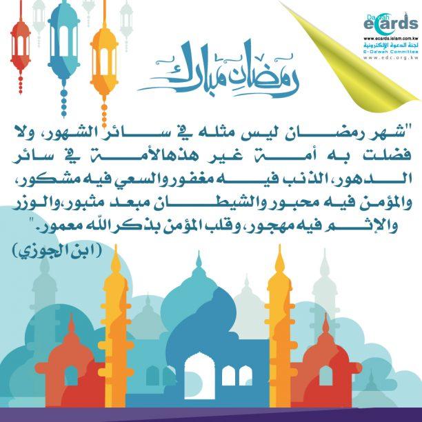 فضل شهر رمضان بطاقات الواتس آب والشبكات الاجتماعية