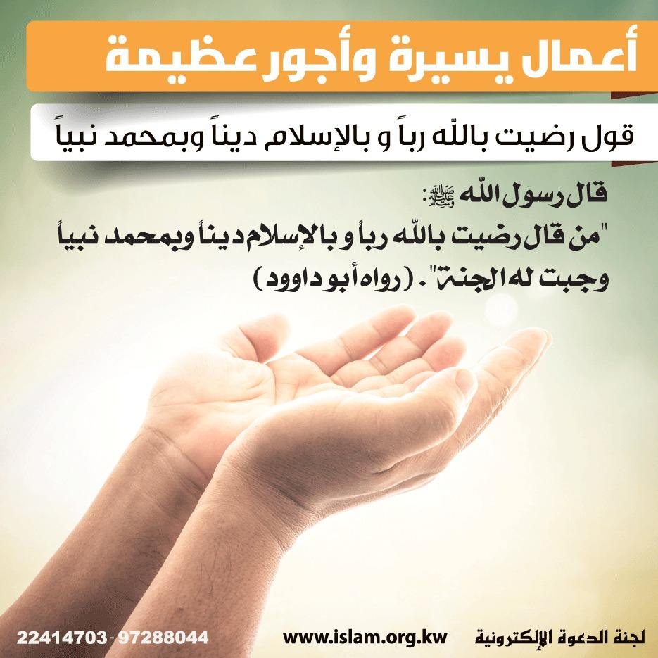 رضيت بالله رباً وبالإسلام ديناً وبمحمد نبياً