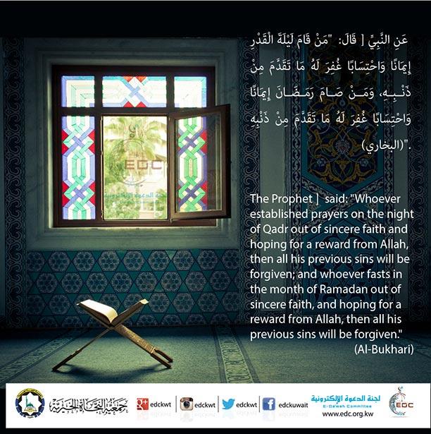 Virtues of ramadan