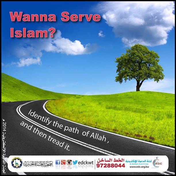Wanna Serve Islam  (1)