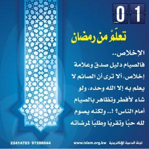 تعلم من رمضان: الإخلاص