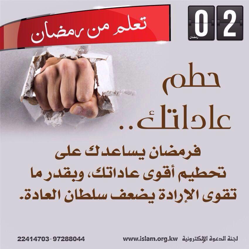 حطم عاداتك السيئة في رمضان
